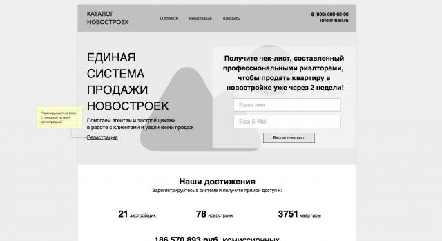 Прототип сайта сервиса по подбору квартир в новостройках