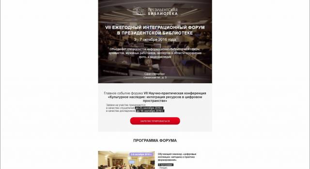 Приглашение на информационный форум