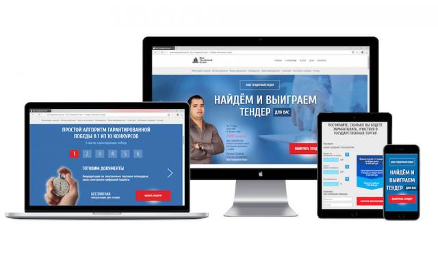 Подбор и участие в тендерах. корпоративный сайт (HTML/CSS/JS)