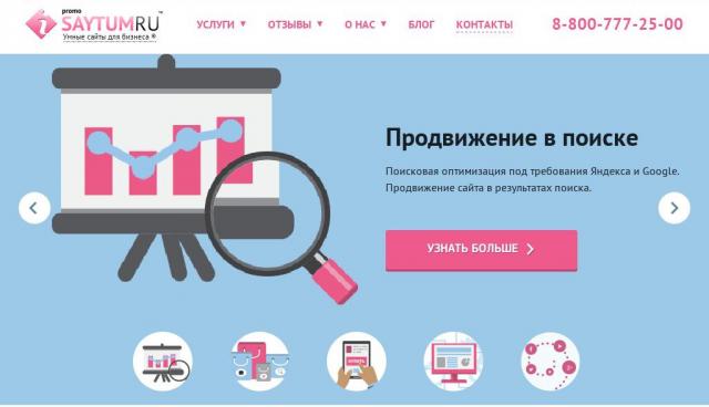 Продвижение сайты екатеринбурга создание сайта для торговли в интернете