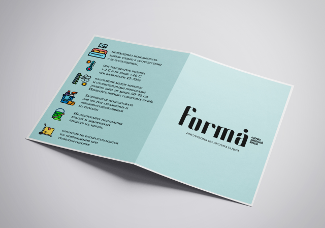 forma-инструкция к продукции