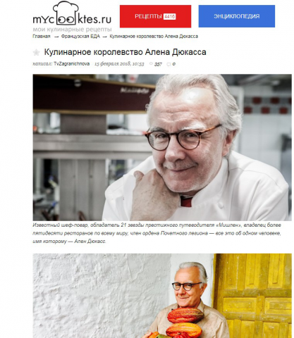 Кулинарное королевство Алена Дюкасса