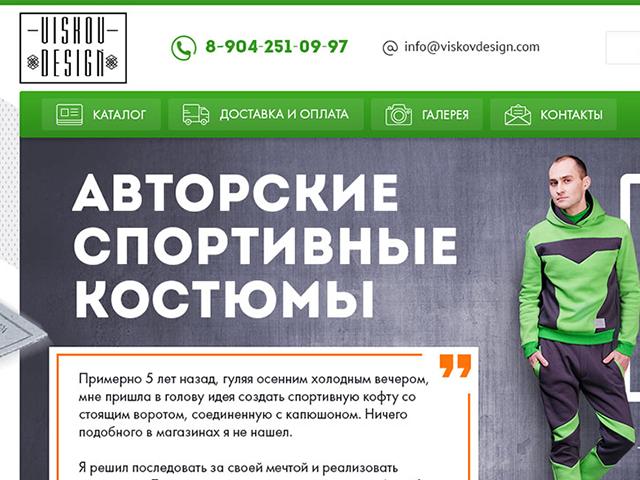 VISKOV DESIGN Авторские спортивные костюмы