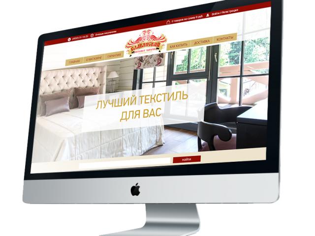 "HTML верстка Интернет-магазина ""Текстиль"" (2016)"