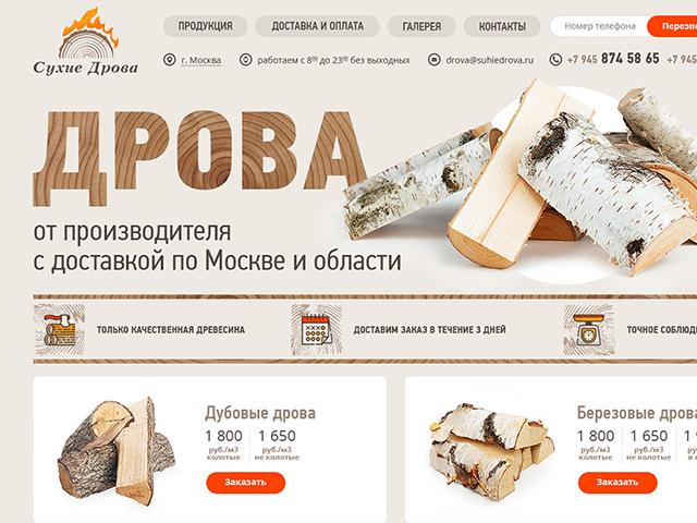 СУХИЕ ДРОВА Доставка дров в Москве и Санкт-Петербурге