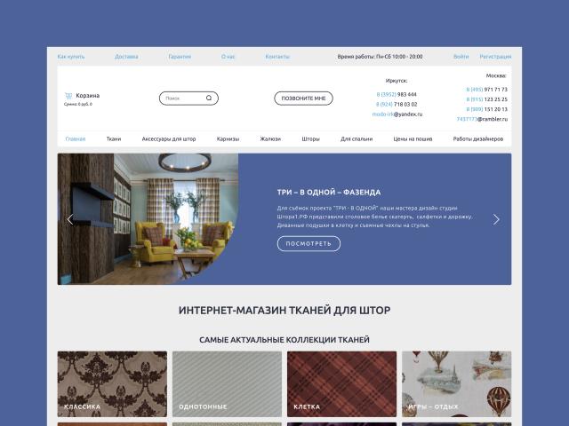 Штора1.рф - интернет-магазин тканей для штор