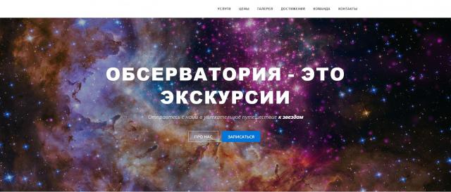 Сайт обсерватории