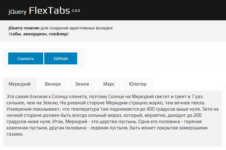 FlexTabs — плагин для создания адаптивных вкладок (jQuery)