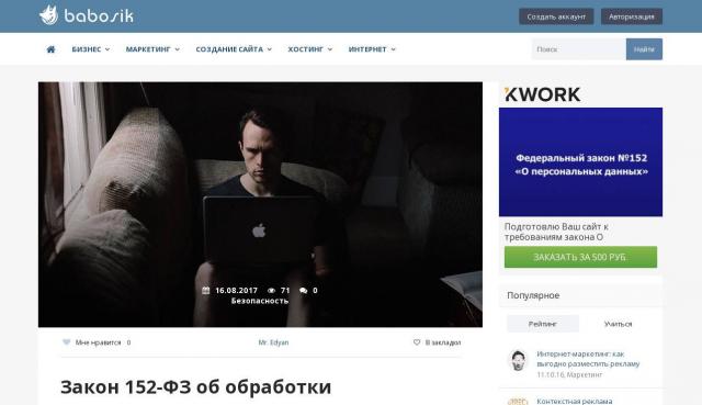 Babosik.ru - доработка под 152-ФЗ