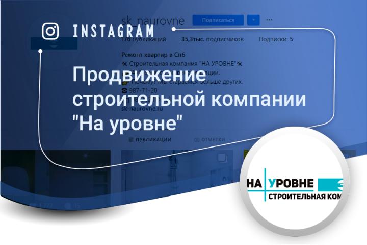 """Продвижение строительной компании """"На уровне"""" (instagram)"""