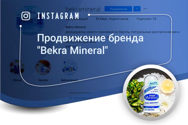 "Продвижение бренда ""Bekra Mineral"" (instagram)"