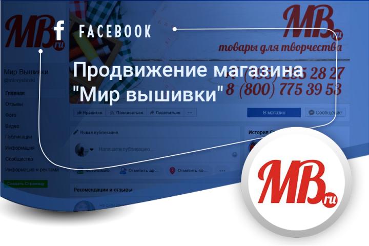 """Продвижение магазина """"Мир вышивки"""" (fb)"""