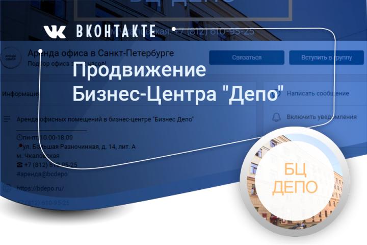 """Продвижение Бизнес-Центра """"Депо"""" (vk)"""