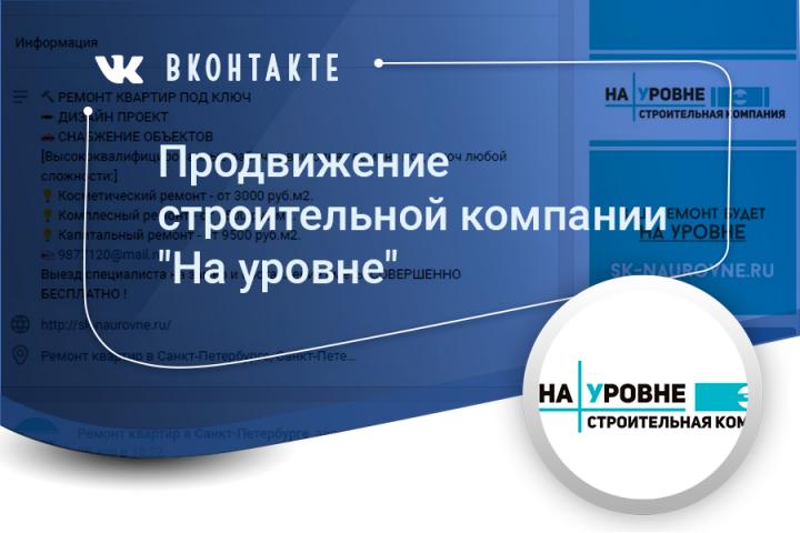 """Продвижение строительной компании """"На уровне"""" (vk)"""