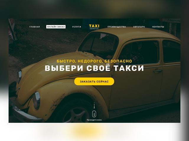 Сервис заказа такси.