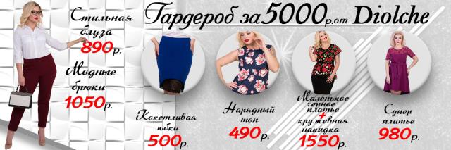 Для магазина женской одежды Diolche