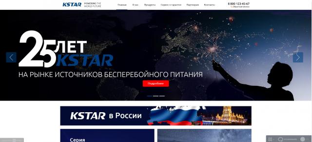 Дизайн сайта kstar.ru