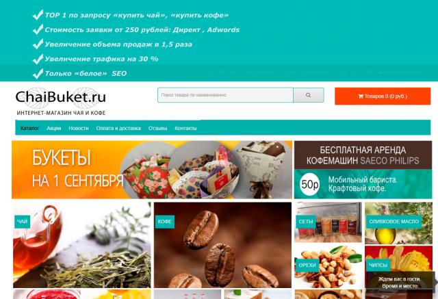 CHAIBUKET.RU - Интернет-магазин чая и кофе
