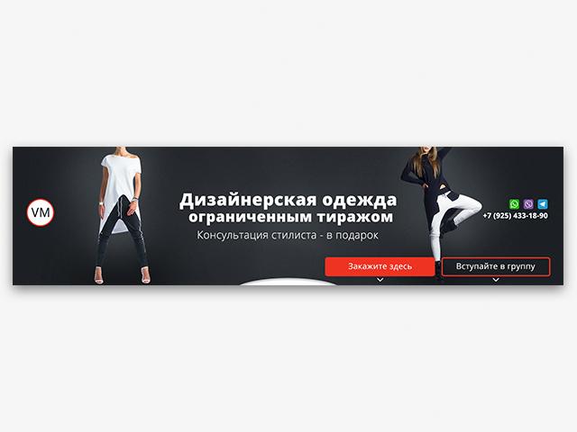 Обложка для вконтакте Дизайнерская одежда Vestimentum