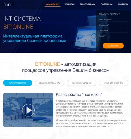 Страница программы автоматизации бизнеса (перые 2 экрана)