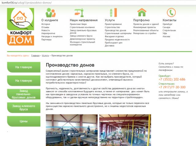 Разработка и наполнение сайта строительной компании