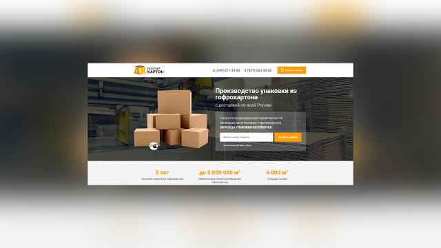 Сайт по производству гофрокартона