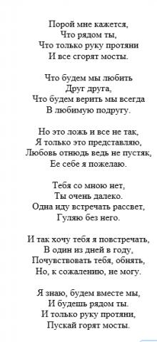 Пишу стихи, слова для песен