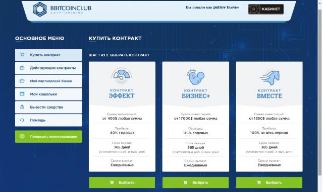 """CRM-система """"Бинарное дерево по криптовалюте"""""""