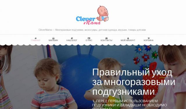 Интеренет-магазин Clevermama.shop