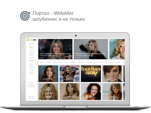 WebAller