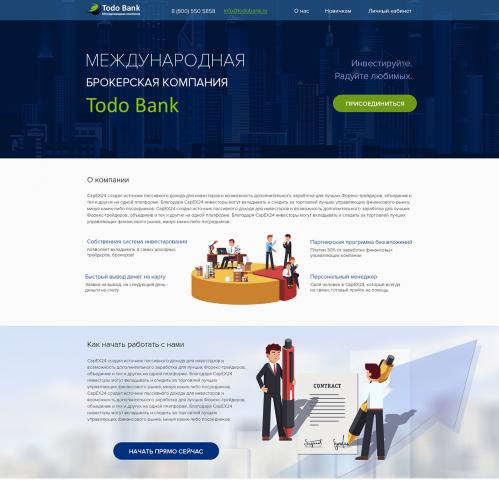 Сайт брокерской компании (перые 2 экрана)