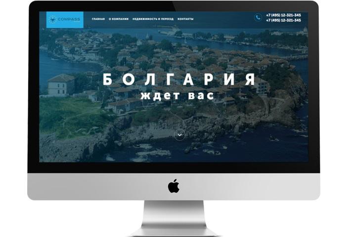 Болгария - Compas