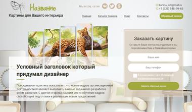 Функциональная HTML-верстка шаблона для заказа модульных картин