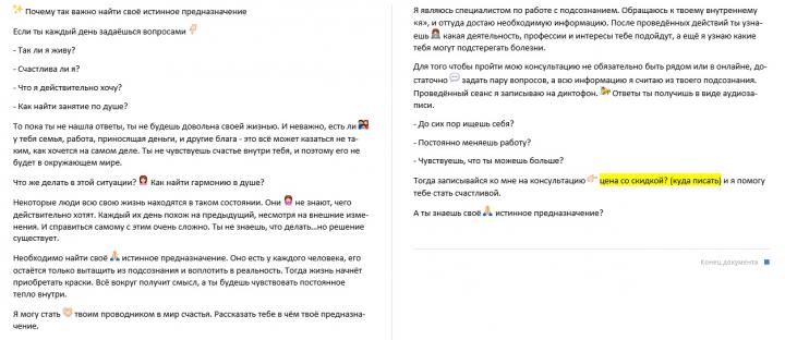 Пост-призыв для записи на консультацию Вконтакте