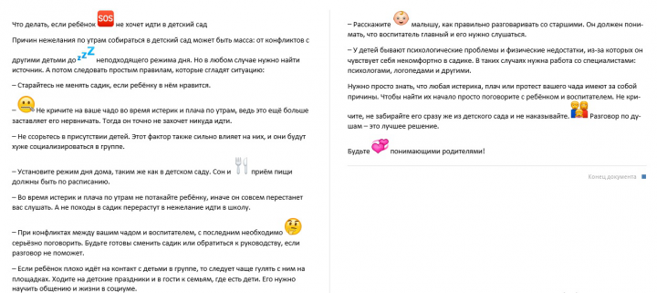 """""""Если ребёнок не хочет..."""" пост для Instagram"""