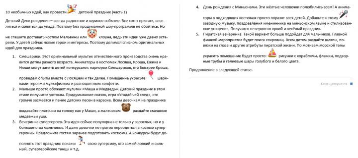"""""""Как провести детский праздник"""" (часть 1) пост в Instagram"""