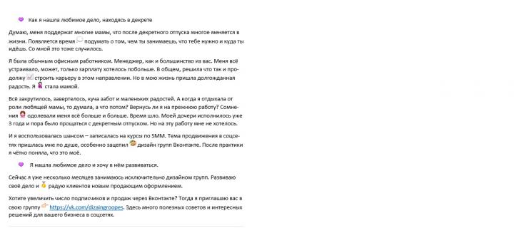 Приглашение в группу Вконтакте