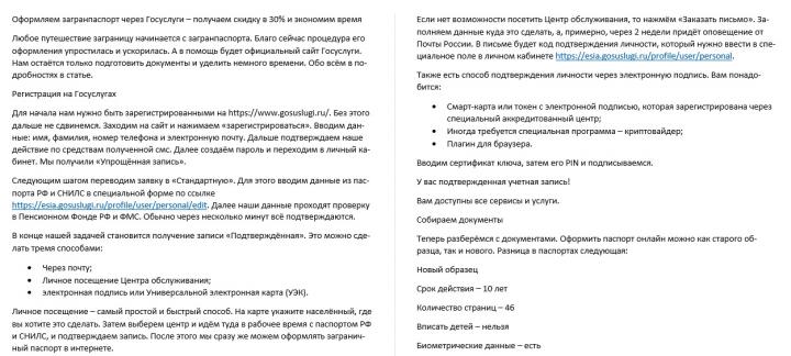 """""""Оформляем загранпаспорт"""" оптимизированный SEO-текст 2018г"""