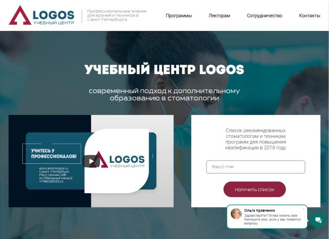 Учебный центр Logos