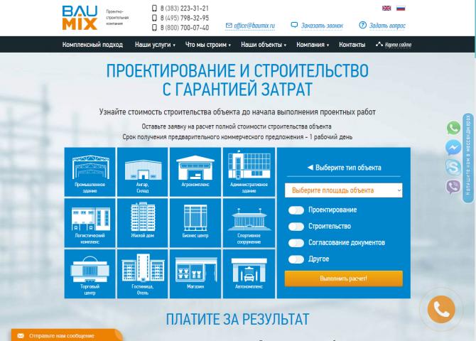 Проектно- строительная компания Baumix