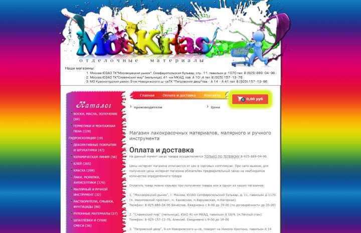 MosKras