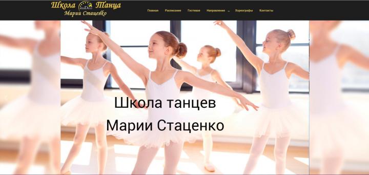 Сайт Школы танцев MegaDance Марии Стаценко