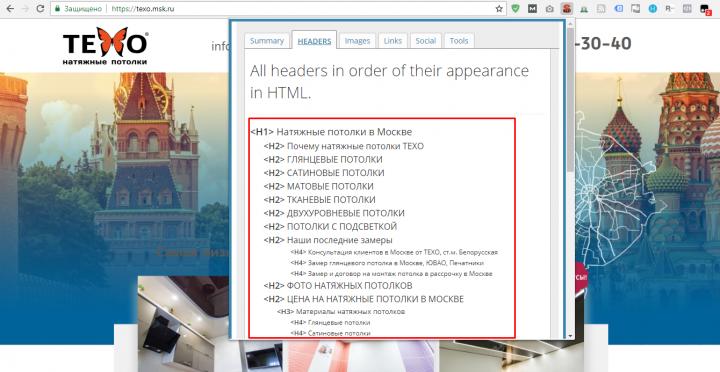 Натяжные потолки в Москве - SEO