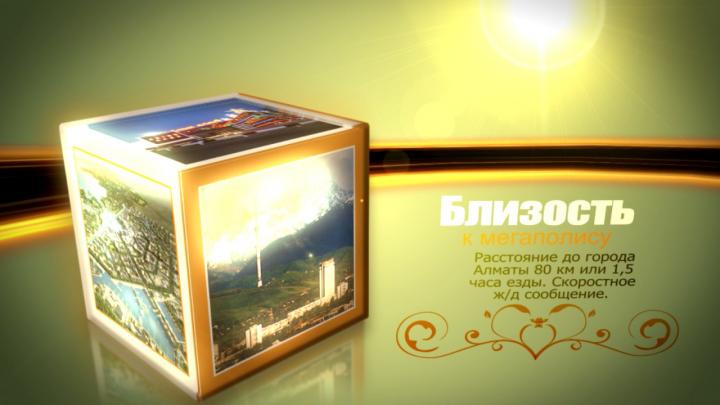 Капчагай (Казахстан) Cube