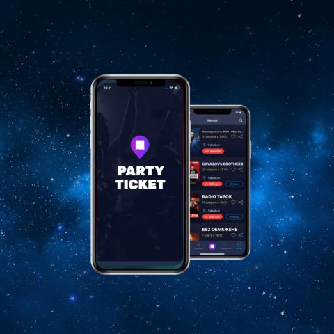Разработка мобильного приложения «Party Ticket»