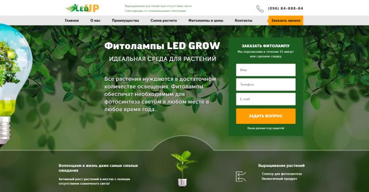 Сайт для продажи фитоламп