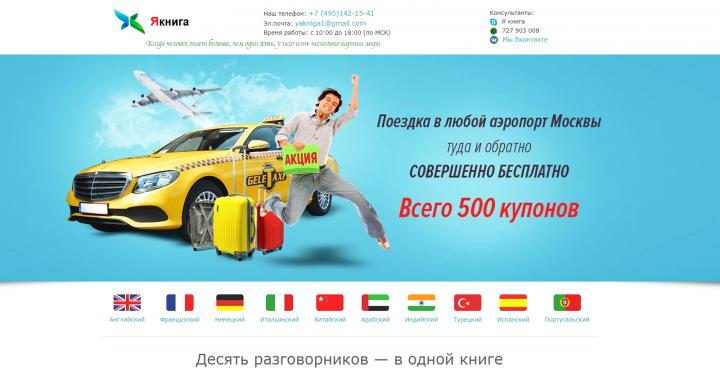 Сайт якнига.рф