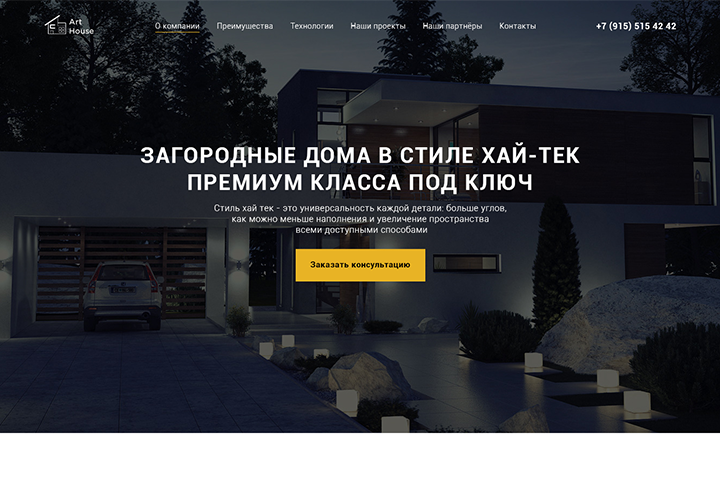 Landing page - Каркасные дома
