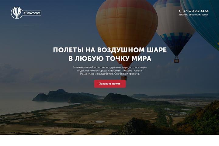 Landing page - Полеты на шаре