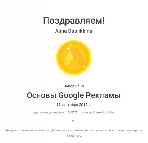 Основы Гугл Адвордс